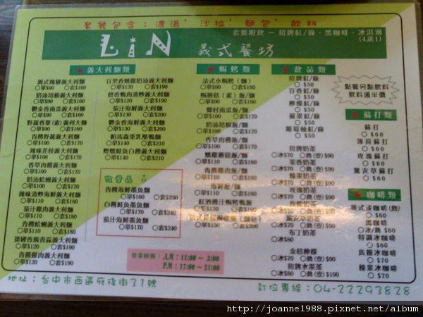 義式餐廳 LIN義式餐坊