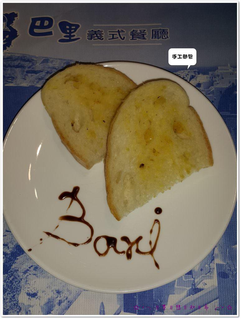 巴里Bari 義式料理