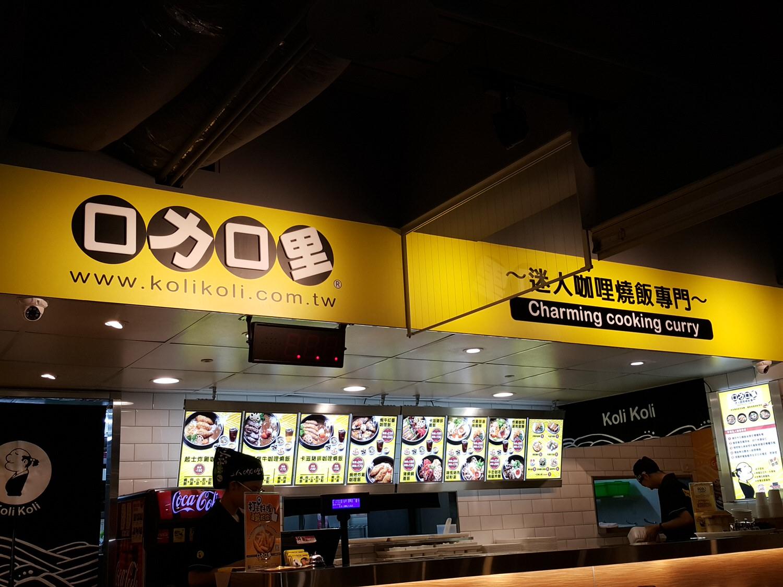 【咖哩推薦】口力口里 の 咖哩燒飯(台中南區/愛買美食) ➽  逛街肚子餓還可以吃到美味