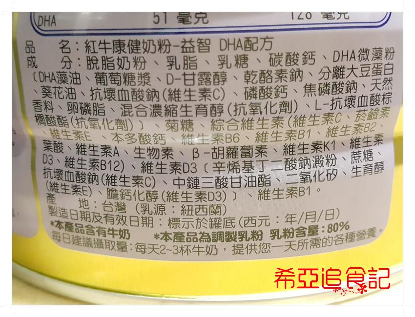 紅牛康健奶粉 益智DHA配方
