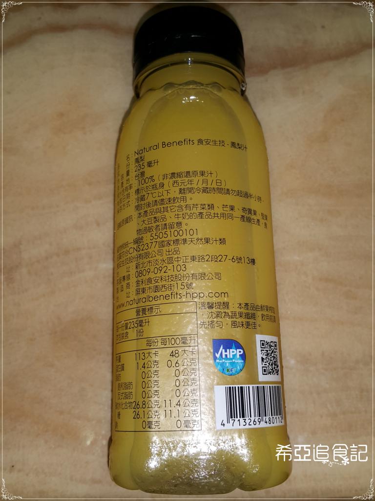 純在冷壓蔬果汁