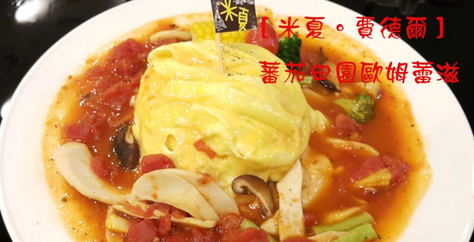 2017年推薦美食餐廳 ➽ 米夏.費德爾(歐姆蛋包飯、義大利麵、炸點心、三明治、厚片)