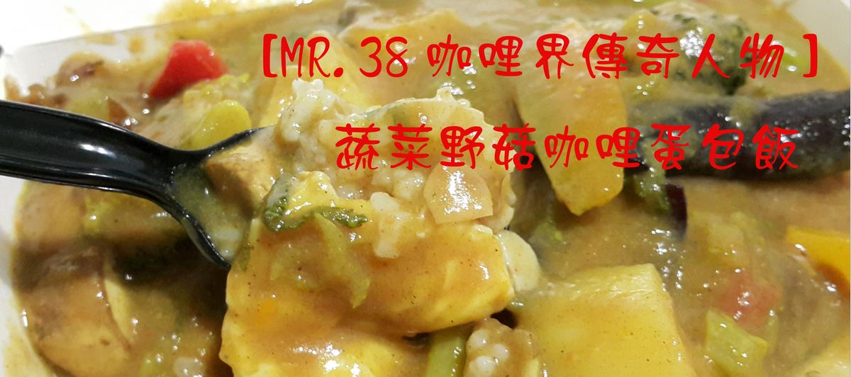 2018年推薦美食外帶 ➽ MR.38咖哩界傳奇人物 - 咖哩飯、咖哩蛋包飯、蓋飯、日式茶點 (台中/逢甲)