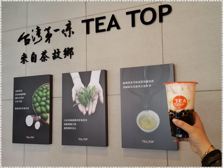 【手搖飲推薦】好喝的黑糖珍珠奶茶來囉~ ➽ TEA TOP 台灣第一味 の 月亮熬奶 & 紫芋西米露 & 厚鮮奶茶 & 甘蔗青了 & 熟成果香(台中西區/美村店)