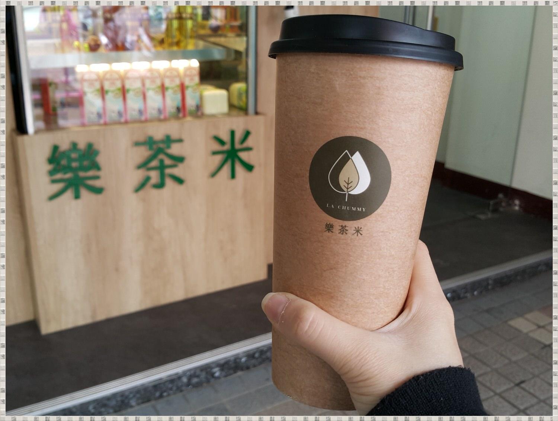 ➽手搖。超級推薦 台灣茶葉泡出好茶 來喝好茶 樂茶米 の 老闆特調 & 紅烏龍拿鐵 & 奶香金萱 & 碳培烏龍拿鐵 (台中西區/美村店)