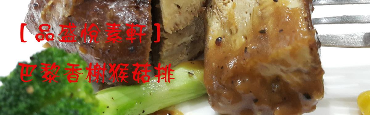 2018年推薦蔬食法式餐廳 ➽ 品盛悅素軒 精緻創意蔬食 (近台北/松江南京捷運站)