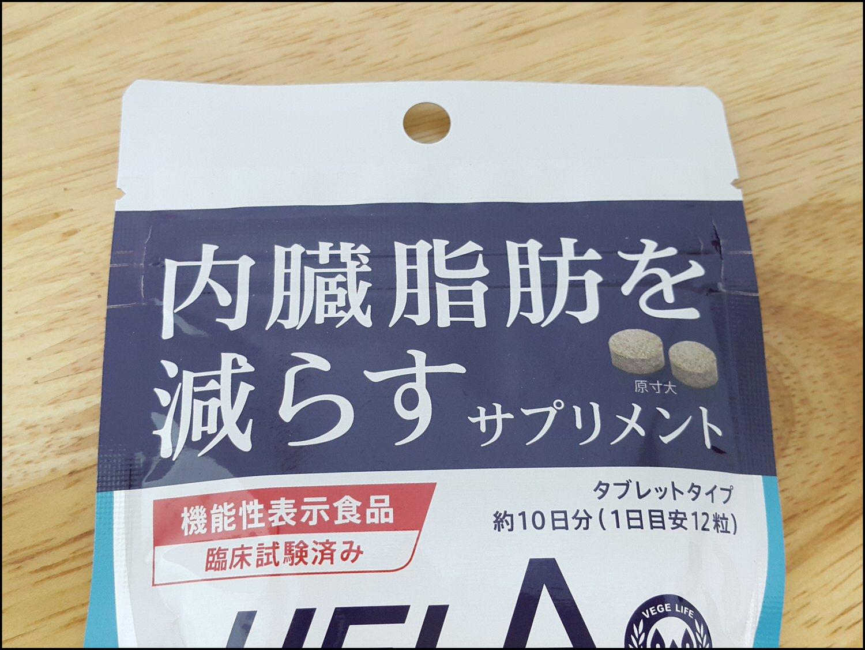 ➽體驗。日本製造 日本直送 GMP認證 機能性表示食品 HELA SLIM の  好速纖