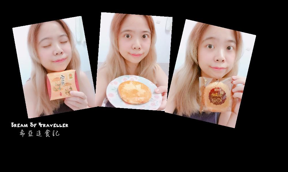 公婆餅 &杏仁餅