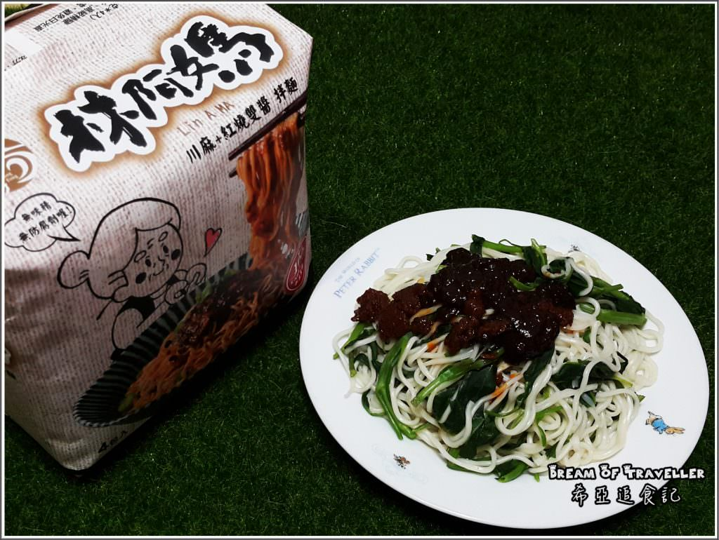紅燒 川麻 雙醬 乾拌麵