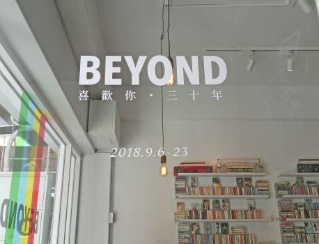 【台中回憶之旅】感傷唱片行 の  Beyond 喜歡你 三十年 特輯活動 (台中/西區) ➽ 台灣唯一卡式帶專賣店 聽的不單只是音樂,而是一種回憶