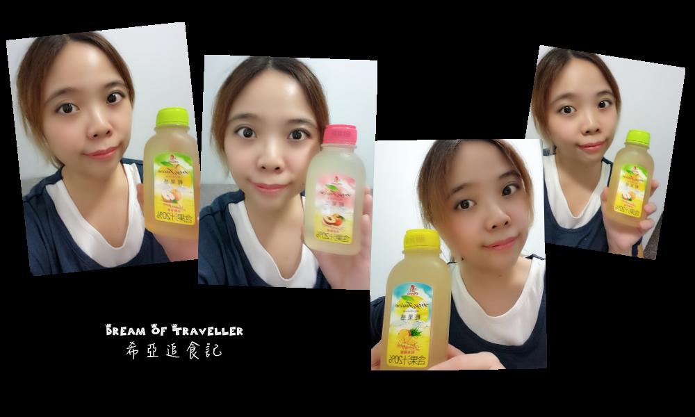 雀喜-my juice 輕果感