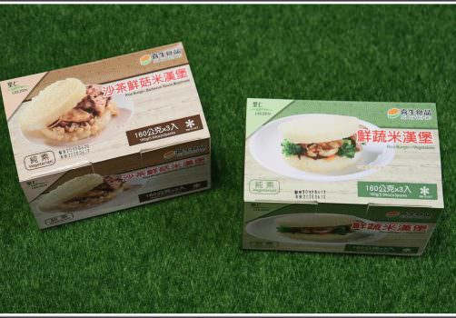 【素食米漢堡推薦】素食終於有米漢堡可以吃了!! ➽ 里仁冷凍食品 の 沙茶鮮菇米漢堡 & 鮮蔬米漢堡