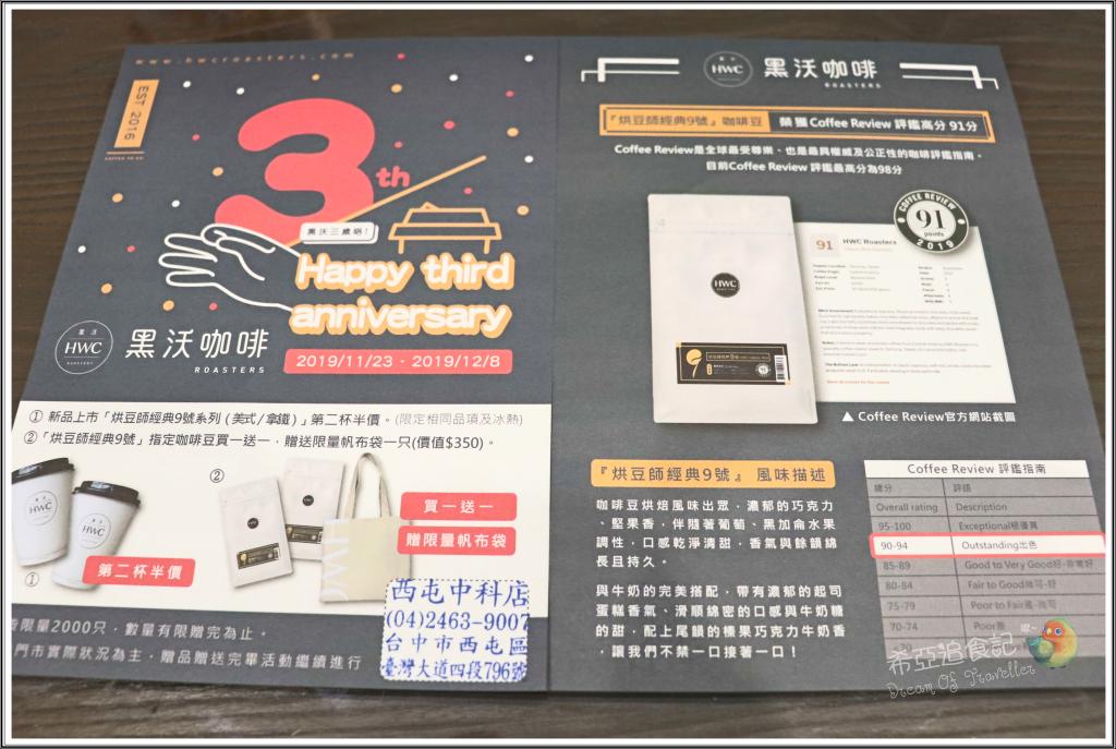 2019台中珍奶總冠軍