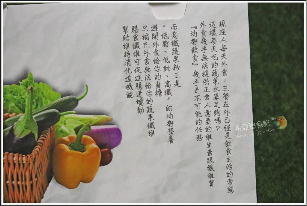 山本 高纖蔬果粉