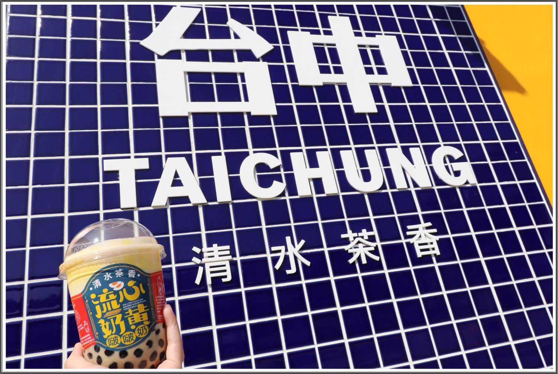 【台中打卡新地標推薦】清水茶香 の 流心奶黃啵啵奶 & 黑糖珍珠鮮奶 & 綠豆沙牛奶 & 黑糖泰泰奶茶 (台中/中區) ➽ 新產品流心奶黃啵啵奶推出囉~台中藍磚地標來新打卡地點!