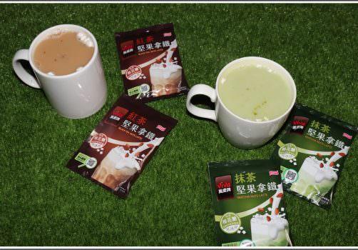 【早餐飲品推薦】萬歲牌 の 抹茶堅果拿鐵 & 紅茶堅果拿鐵  ➽ 香濃拿鐵內有棉花糖,沖泡方便 – 奶素
