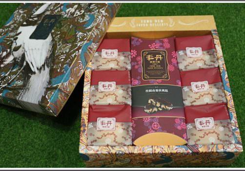 【伴手禮推薦】天天里仁 の 中秋月餅(丹鳳朝陽禮盒) ➽ 甜而不膩 包裝華麗 中秋禮盒 – 奶素