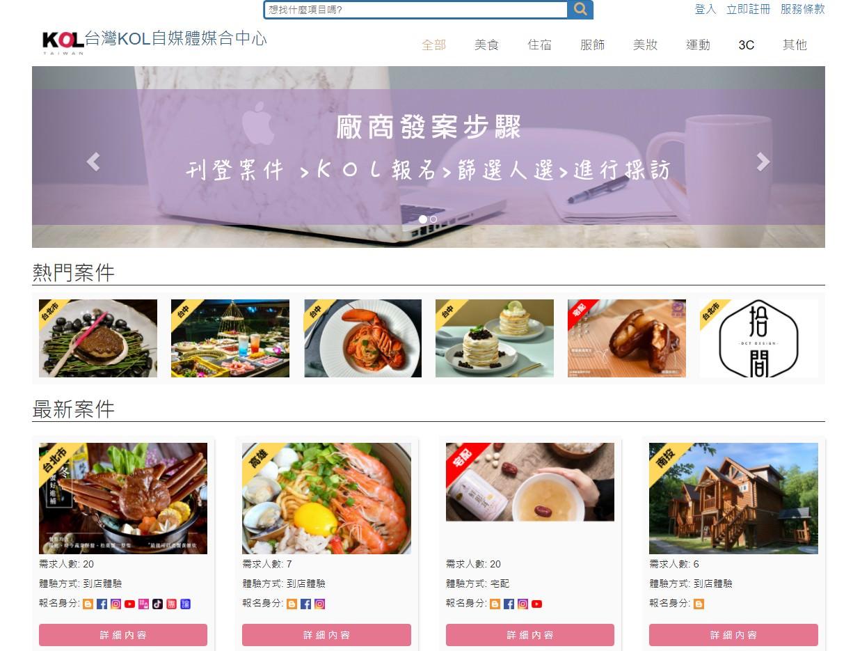 【接案平台分享】台灣KOL自媒體媒合中心 の 接案/發案  ➽ 全台灣最大自媒體接案平台,操作界面簡單,CASE層出不窮。