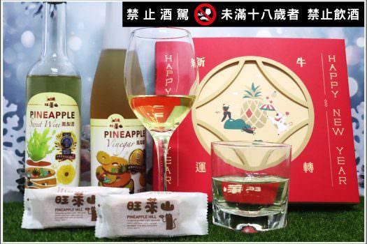 【春節禮盒推薦】旺萊山 の 春節鳳梨酥禮盒 & 春節酒醋禮  ➽ 有著過年喜氣氣氛的禮盒,大方又養生禮盒,送禮最佳選擇 – 蛋奶素